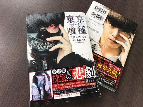 tokyo-ghoul-movie-visualbook
